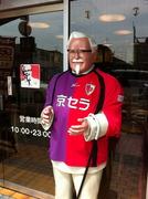 京都のカーネルサンダースさん