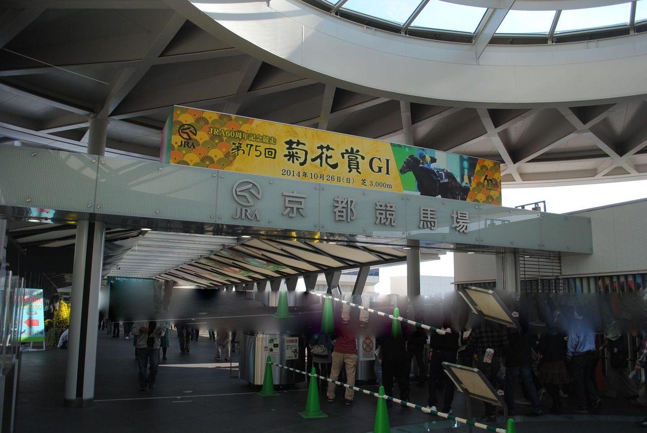 第75回菊花賞@京都競馬場