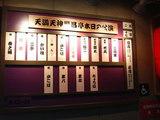 20070217繁昌亭夜席-2