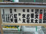 20070421田辺寄席-1