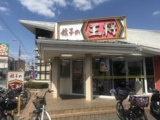餃子の王将(京都王将)巽店