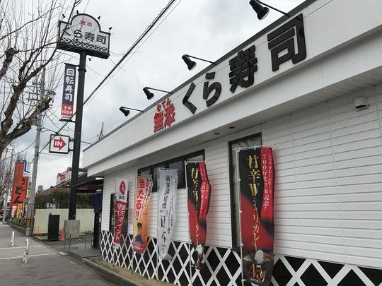 「無添くら寿司」中百舌鳥店(くら寿司1号店)