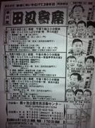 田辺寄席ニュース「寄合酒」No593(2)