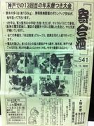 田辺寄席ニュース「寄合酒」No541