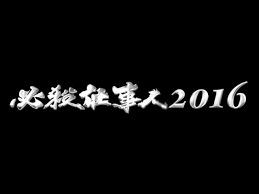 必殺2016title