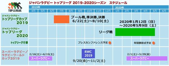 tl2019-20season_schedule_t2