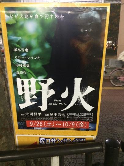 映画『野火(のび)』@塚本晋也監督作品