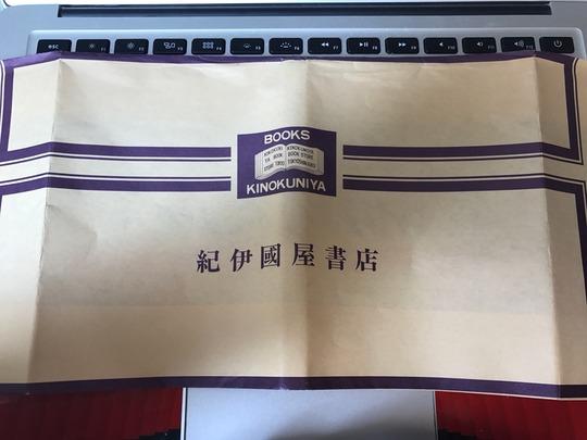 紀伊國屋書店ブックカバー(Books Kinokuniya book cover)