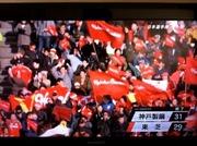神戸製鋼×東芝