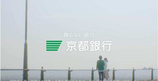 kyotobankcm-5