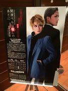 OSK開演Bellは殺しの後に@大丸心斎橋劇場