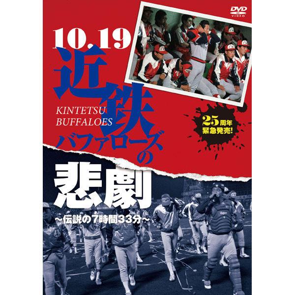 【DVD】10.19近鉄バファローズの悲劇 〜伝説の7時間33分〜