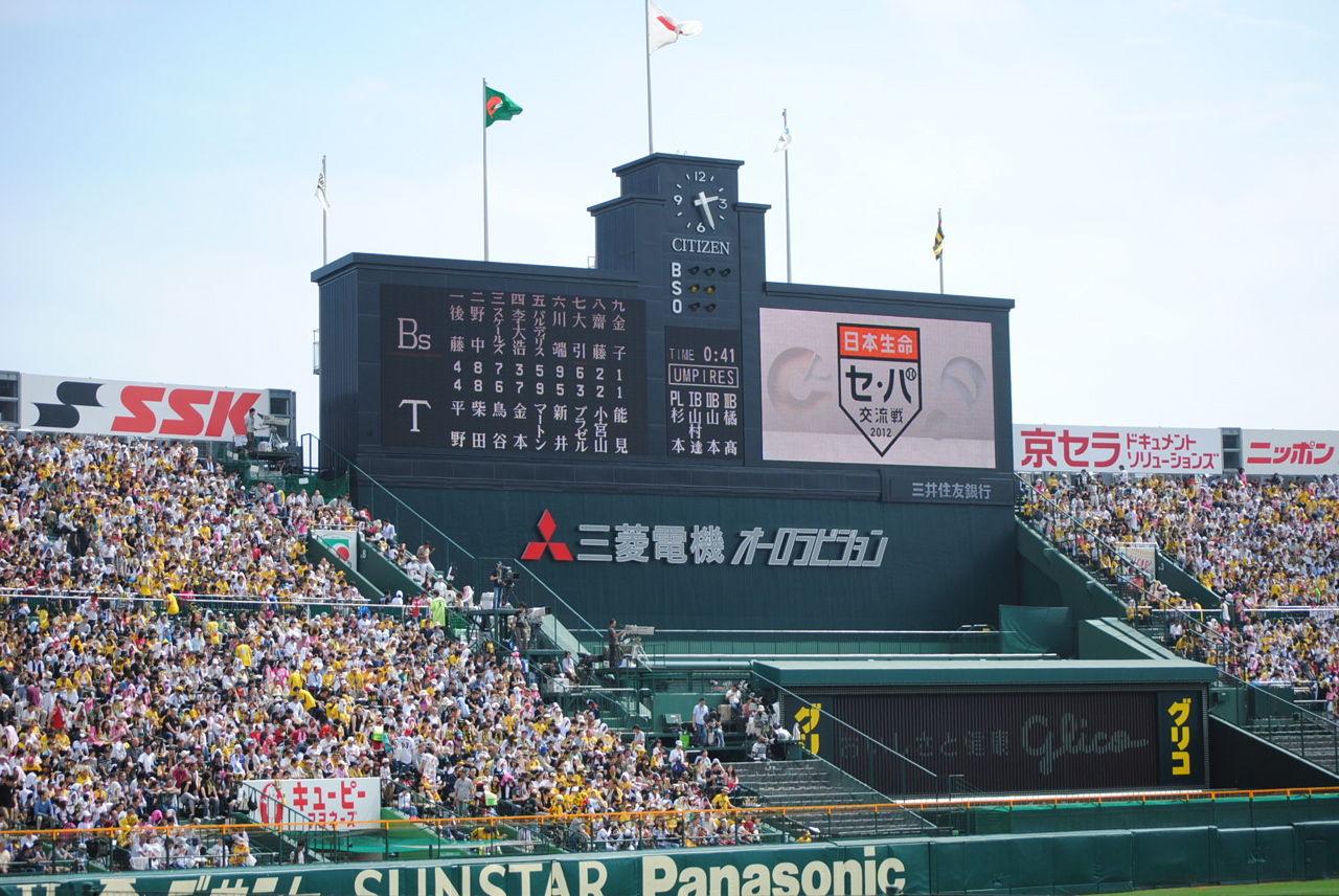 阪神×ORIX