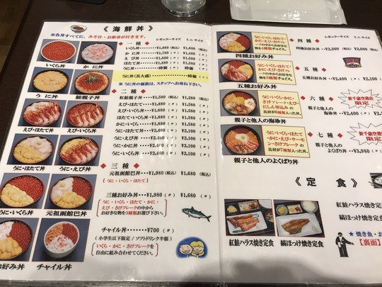 メニュー@「きくよ食堂」新千歳空港店