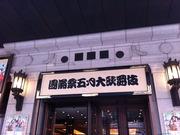 團菊祭五月大歌舞伎@大阪松竹座-2