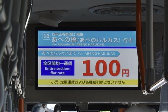 あべの・上本町シャトルバス@料金100円