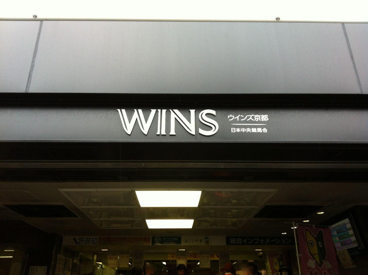 WINS京都-2