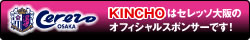 KINCHO はセレッソ大阪のオフィシャルスポンサーです!