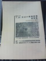田辺の模擬原爆証言集