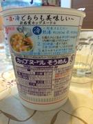 CUP NOODLEそうめん@日清食品-2