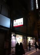 旭屋書店本店正面