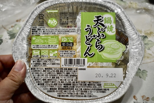 おんち「鍋焼天ぷらうどん」@恩地食品