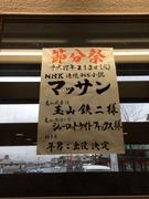 2015成田山節分祭