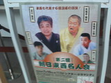 20060710朝日東西名人会