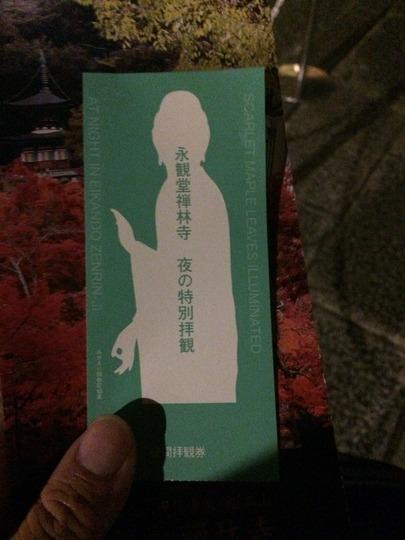 京都・永観堂の夜間拝観入場券