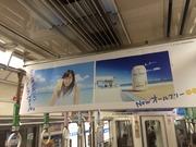 山口智子@サントリーオールフリー 電車中吊り広告