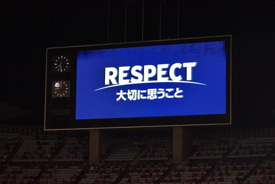 「RESPECT」宣誓