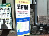 20070204上野鈴本早朝寄席
