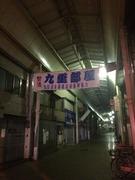 歓迎九重部屋横断幕@南田辺本通商店街