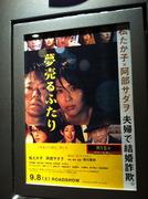映画『夢売るふたり』松たか子&阿部サダヲ