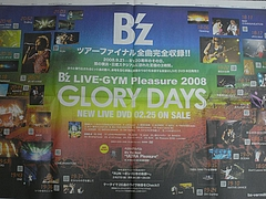 「B'z LIVE-GYM Pleasure 2008-GLORY DAYS-」読売新聞朝刊全面広告(2009/2/25) 4