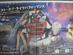 朝日新聞朝刊(12/10) B'z LIVE-GYM Hidden Pleasure 〜Typhoon No.20〜一面広告 6