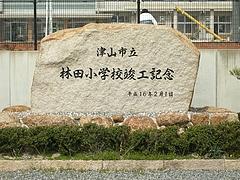 林田小学校