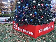 B'z クリスマスツリー2008 (ハチ公広場) 昼間編 7