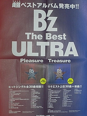 B'z LIVE-GYM Hidden Pleasure 〜Typhoon No.20〜 フライヤー(新聞) 4