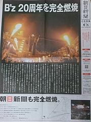9/21 朝日新聞号外「B'z 20周年を完全燃焼」 4