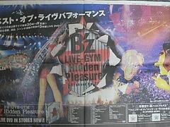 朝日新聞朝刊(12/10) B'z LIVE-GYM Hidden Pleasure 〜Typhoon No.20〜一面広告 5