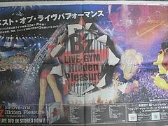 朝日新聞朝刊(12/10) B'z LIVE-GYM Hidden Pleasure 〜Typhoon No.20〜一面広告 4