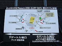 「B'z LIVE-GYM Pleasure 2008 -GLORY DAYS-」 in 豊田スタジアム公演時の案内図 2
