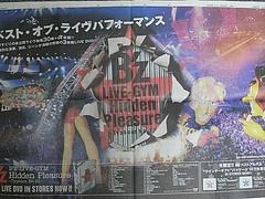 朝日新聞朝刊(12/10) B'z LIVE-GYM Hidden Pleasure 〜Typhoon No.20〜一面広告 3