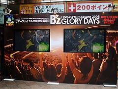 B'zメンバー衣装展示[タワーレコード渋谷店] 2009/3/1- 3