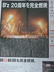 9/21 朝日新聞号外「B'z 20周年を完全燃焼」 2