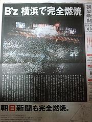 B'z日産スタジアム公演、朝日新聞号外(2008/09/20) 1