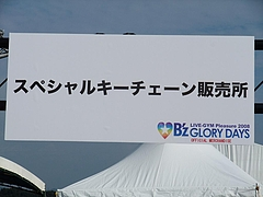 「B'z LIVE-GYM Pleasure 2008 -GLORY DAYS-」 in 豊田スタジアム  スペシャルキーチェーンの案内板 1