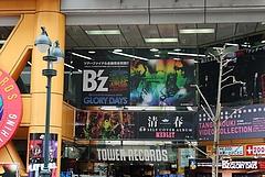 B'zメンバー衣装展示[タワーレコード渋谷店] 2009/3/1- 2