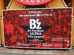 タワーレコード渋谷店 ULTRA Pleasure 企画